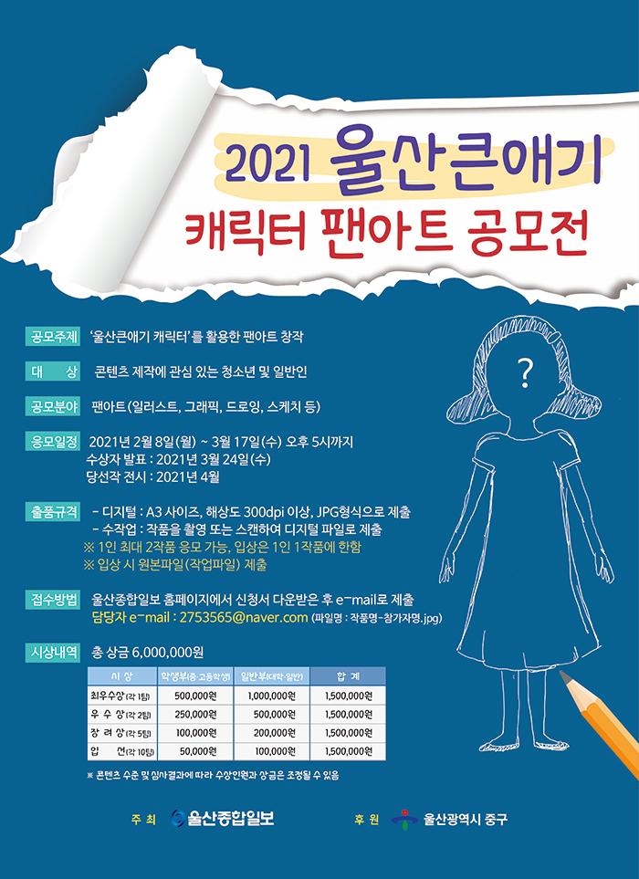 2021 울산큰애기 캐릭터 팬아트 공모전