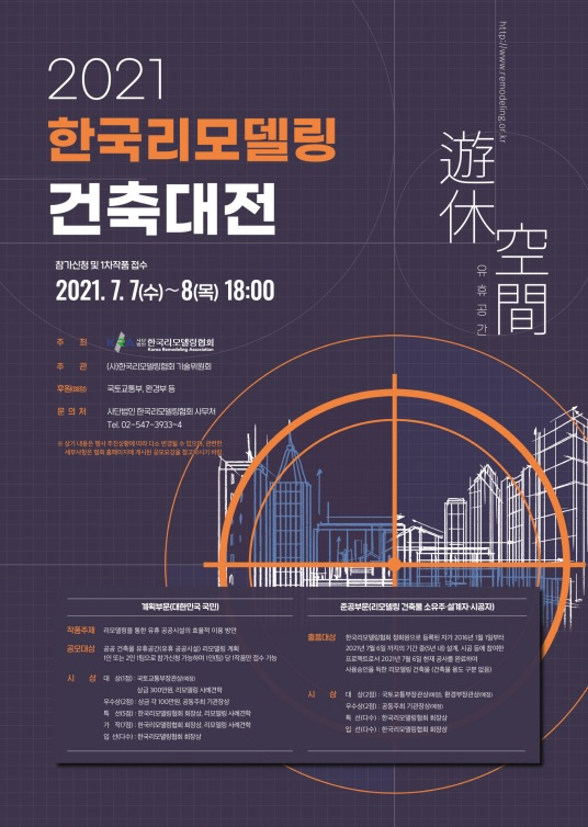 2021 한국리모델링건축대전