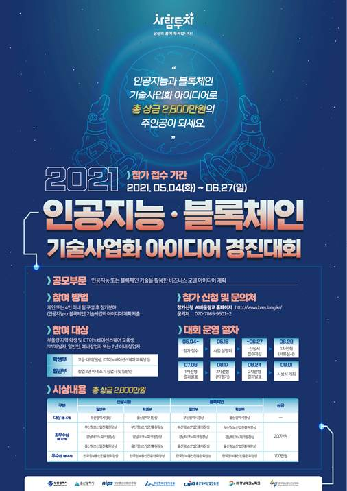 [경진대회] 2021 AI.블록체인 기술사업화 아이디어 경진대회