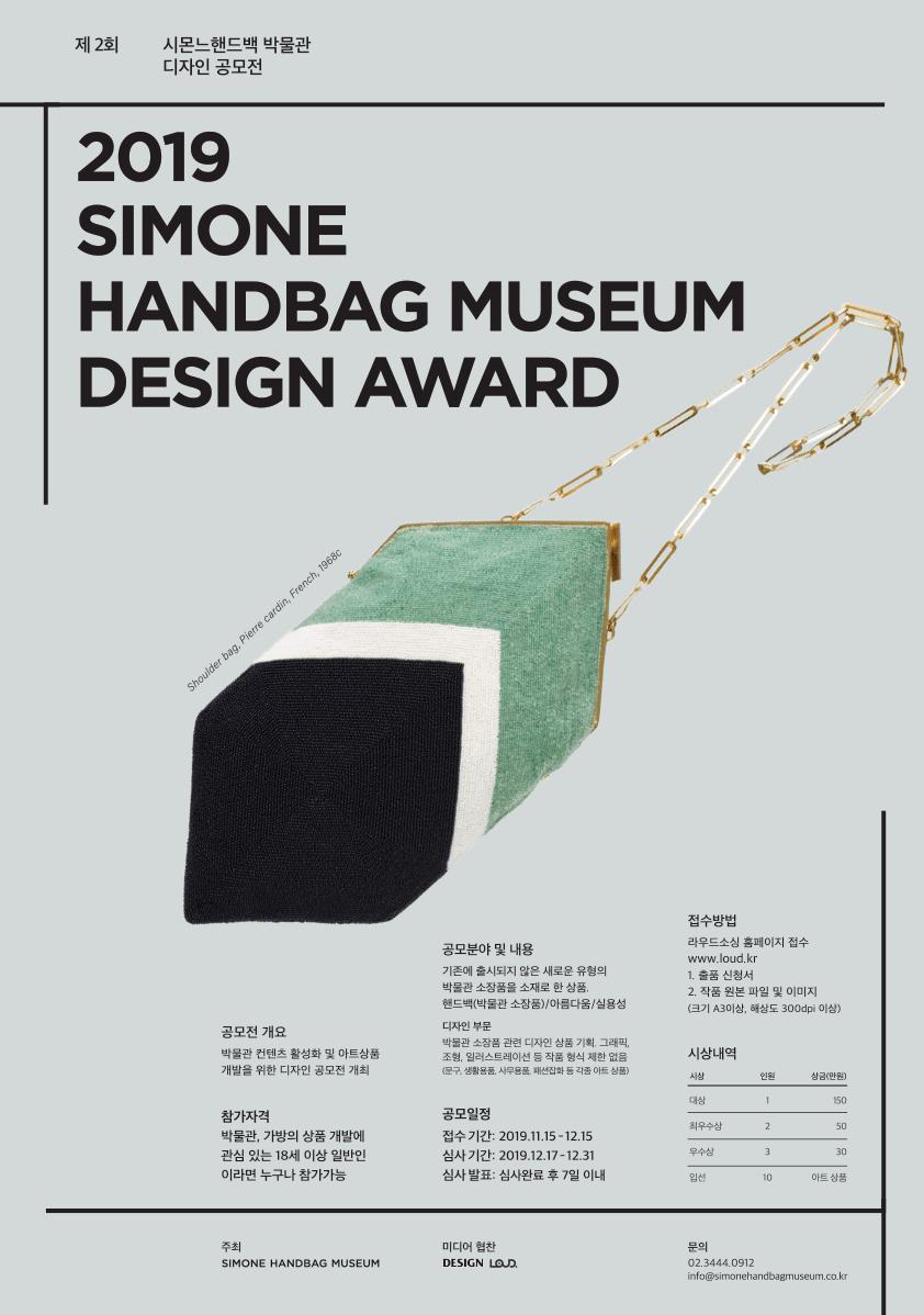 시몬느 핸드백 박물관 아트 상품 디자인 공모전