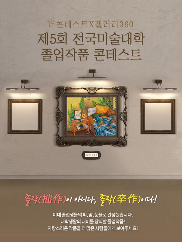 더콘테스트X갤러리360 제 5회 전국미술대학 졸업작품