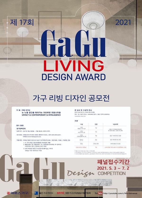 2021 제 17회 GaGu Living 디자인 공모전