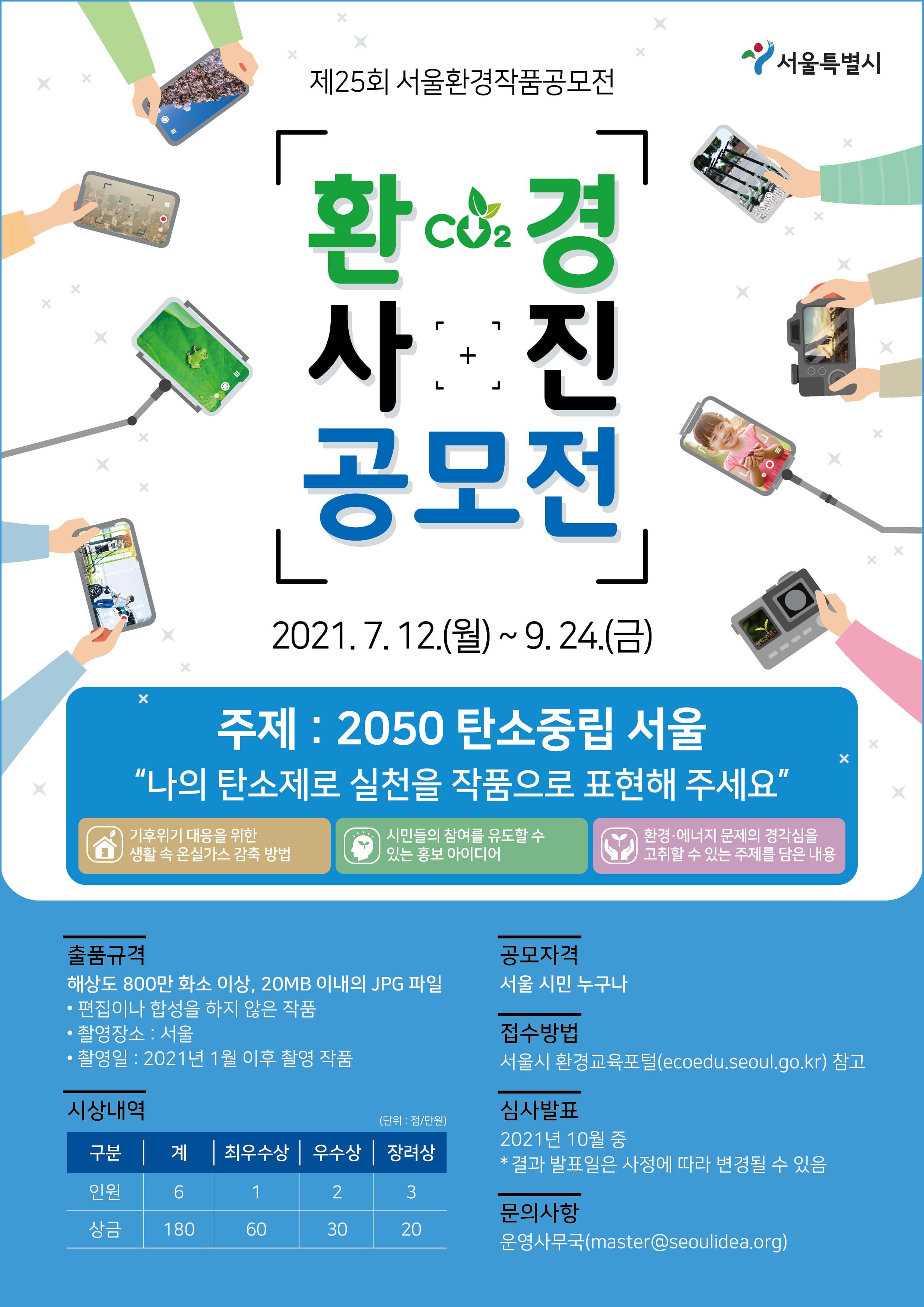 제25회 서울환경 사진 공모전(~9/24 연장)
