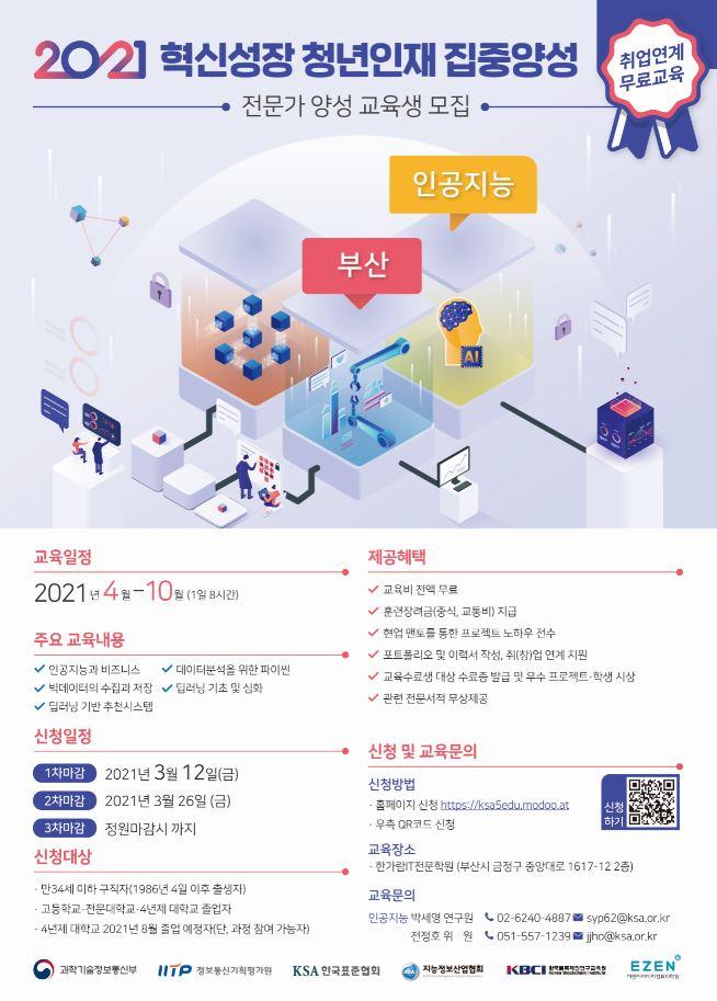 2021 혁신성장 청년인재 집중양성 '인공지능' 부산 무료 교육 (~3.26)
