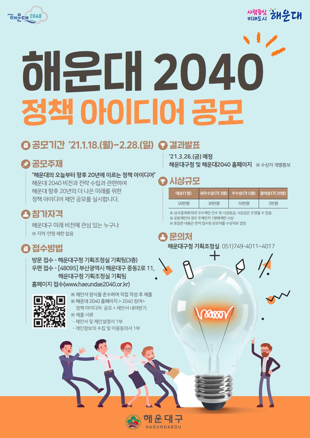 해운대 2040 정책 아이디어 공모