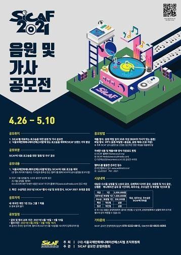 (사)서울국제만화애니메이션페스티벌(SICAF) '음원 및 가사' 공모전