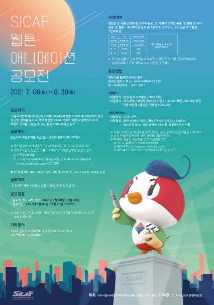 (사)서울국제만화애니메이션페스티벌(SICAF) 웹툰∙애니메이션 공모전