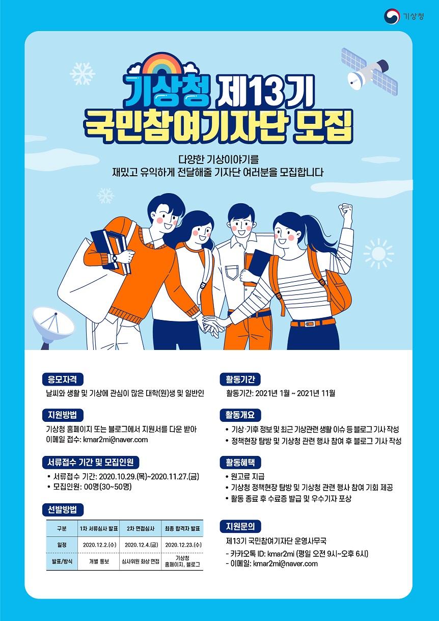 기상청 제13기 국민참여기자단 모집