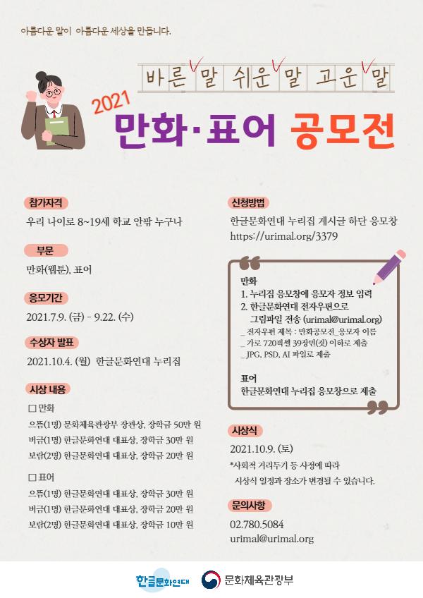 [한글문화연대] 2021 바른 말 쉬운 말 고운 말 만화·표어 공모전 (~9/22)