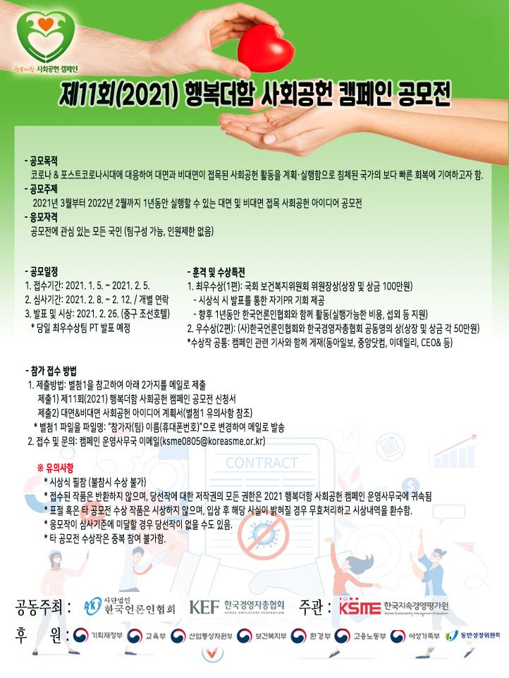 제11회(2021) 행복더함 사회공헌 캠페인 아이디어 공모전