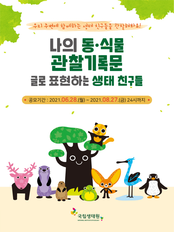 국립생태원 「나의 동·식물 관찰기록문 - 글로 표현하는 생태 친구들」