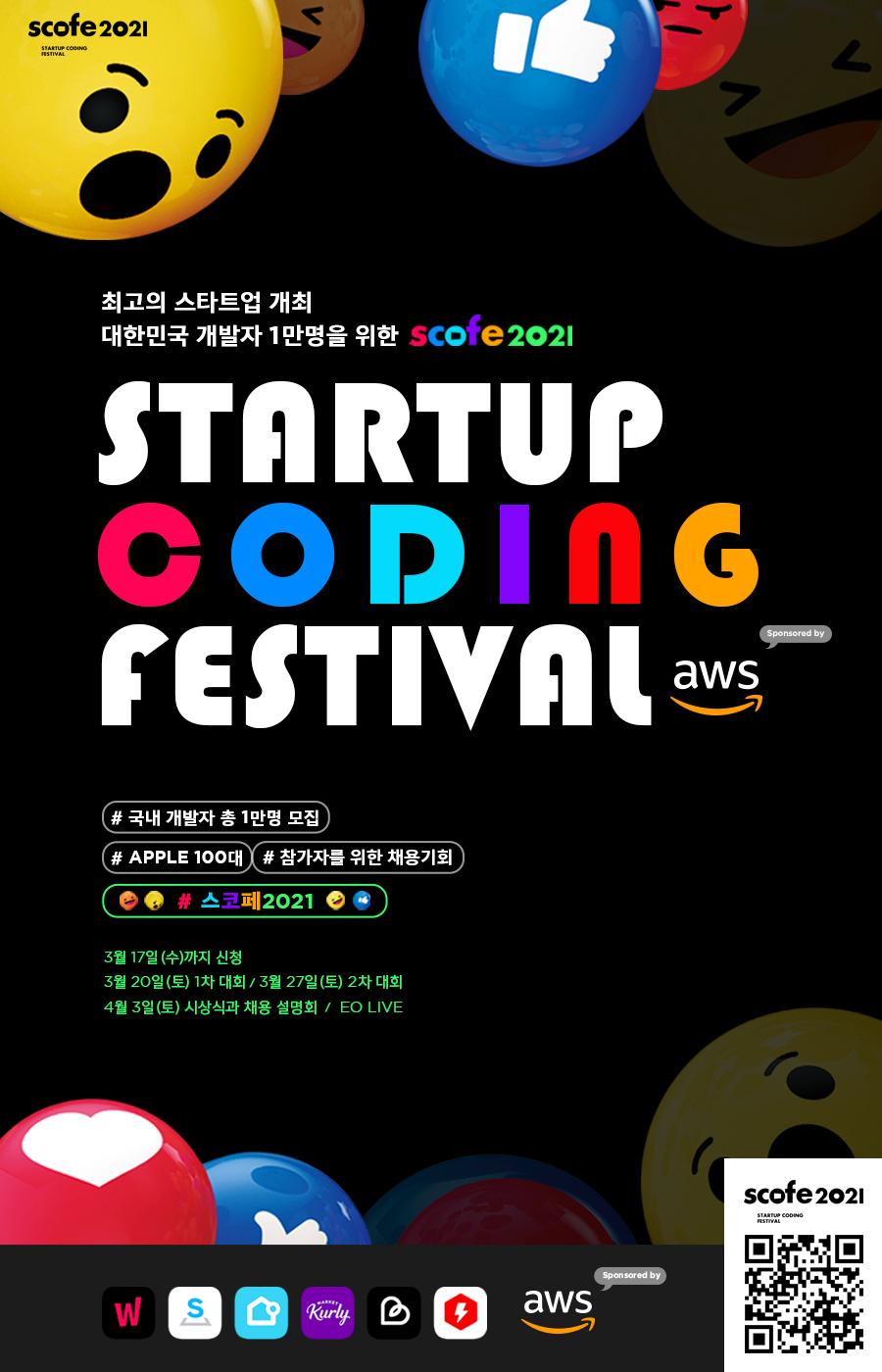 스타트업 코딩 페스티벌 '스코페2021' 개최