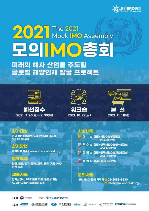 2021 모의 IMO 총회