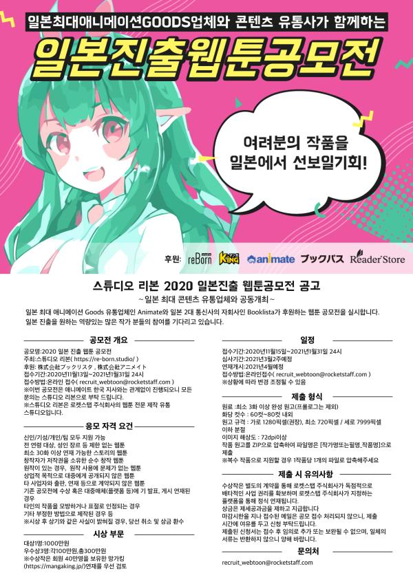 2020 일본 진출 웹툰 공모전
