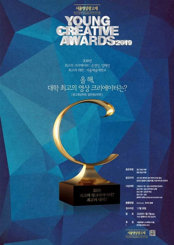 제12회 서울영상광고제 Young Creative Awards
