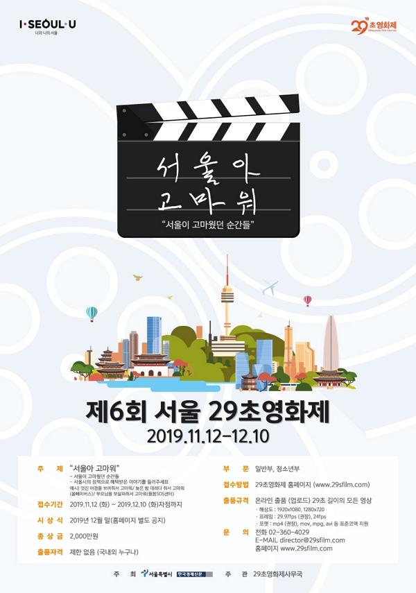 제6회 서울 29초영화제
