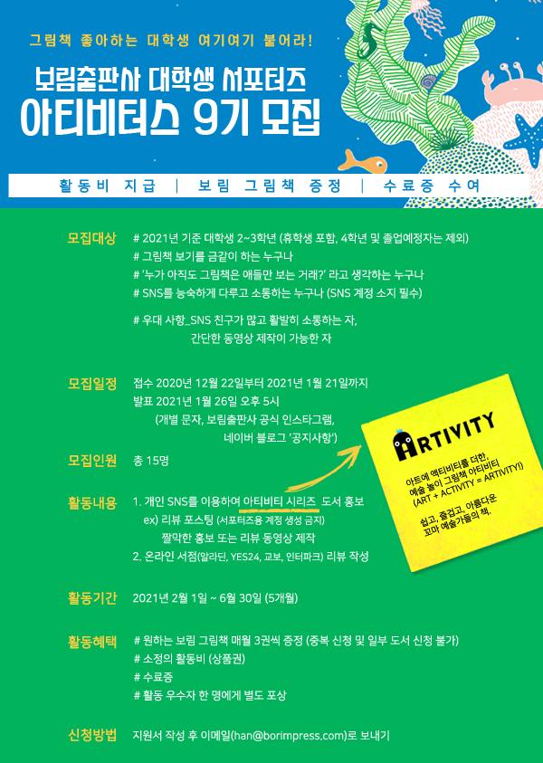 보림출판사 대학생 서포터즈 '아티비터스' 9기 모집