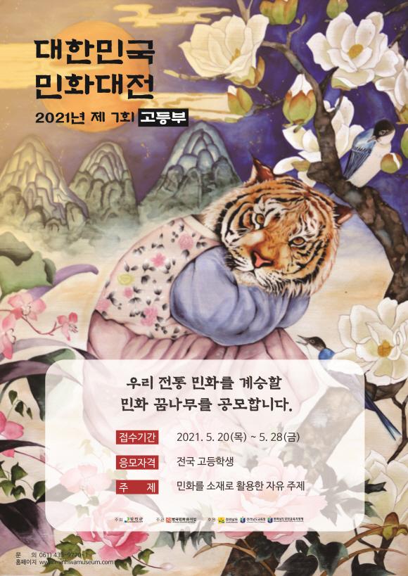 제7회 대한민국민화대전(고등부) 공모 공고(안)
