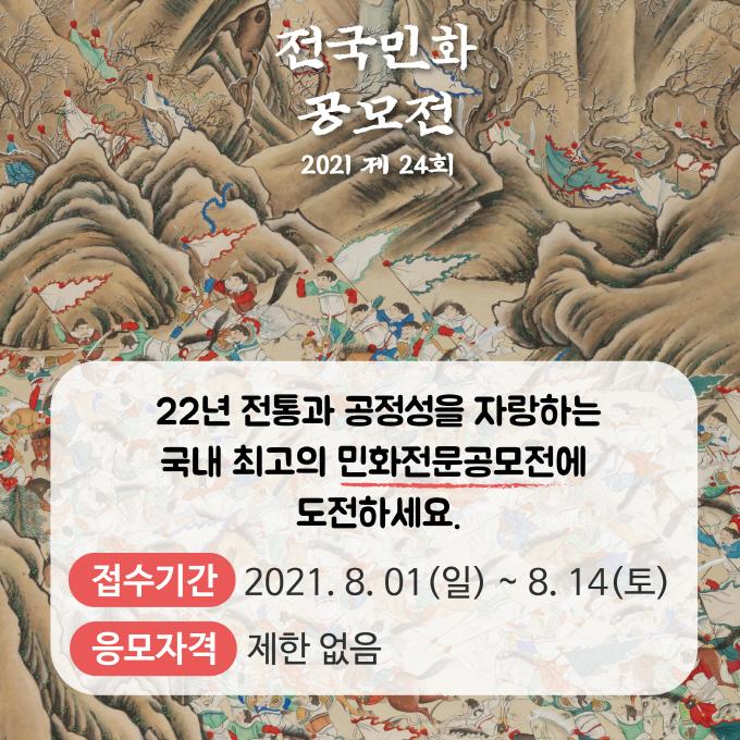 2021 제24회 김삿갓문화제 전국민화공모전