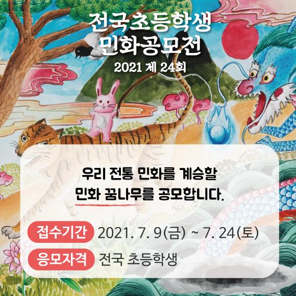 2021 제24회 김삿갓문화제 전국초등학생 민화공모전 공고
