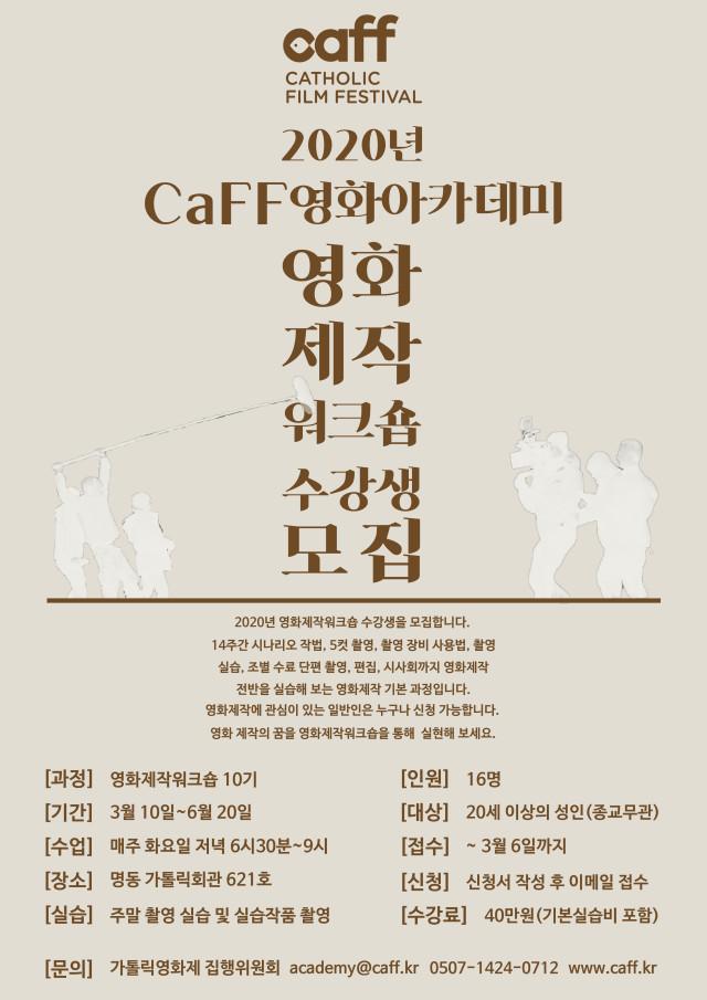 (*일정수정) 2020 CaFF영화아카데미 영화제작워크숍 수강생 모집