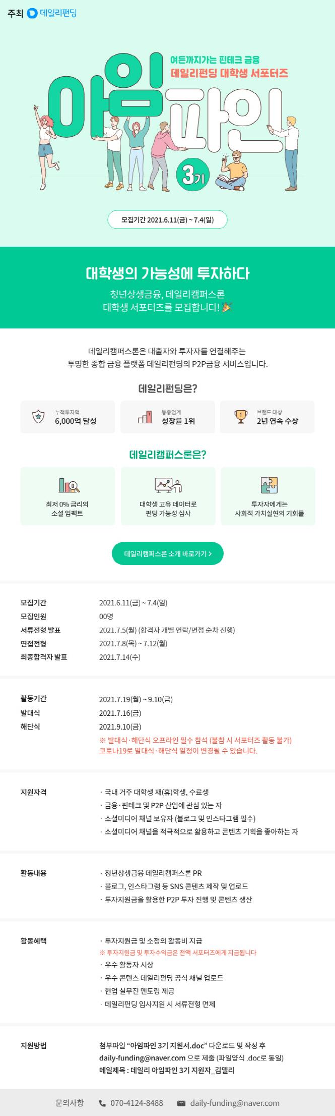 [데일리펀딩 핀테크 서포터즈] 데일리 아임파인 3기 모집! (~7/4)