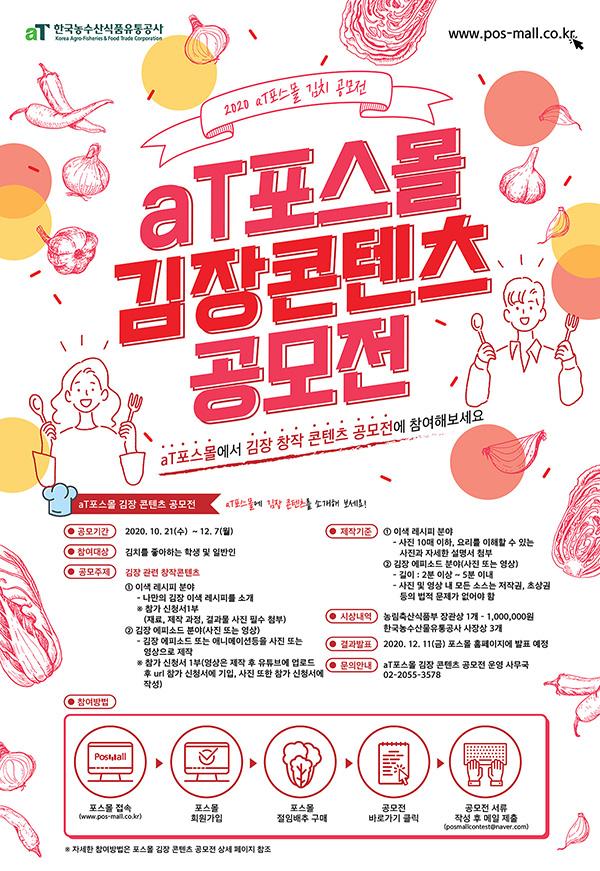 한국농수산식품유통공사 aT포스몰 김장콘텐츠 공모전