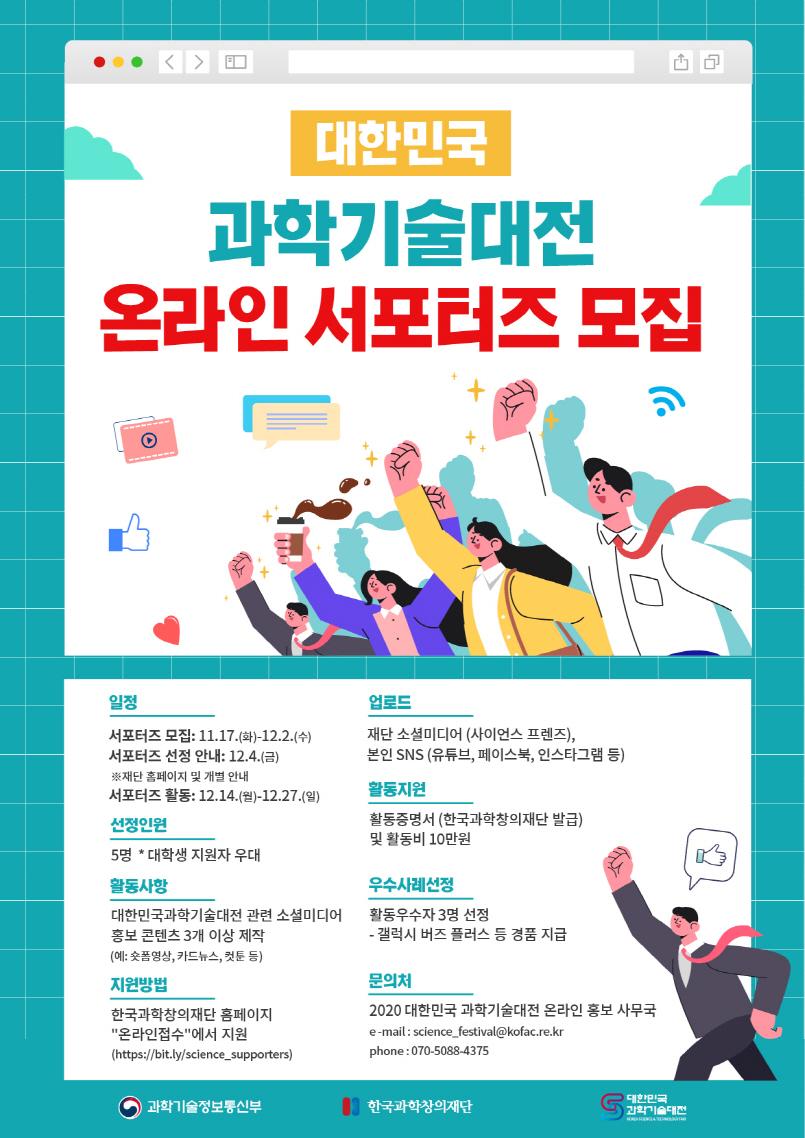 2020 대한민국 과학기술대전 온라인 서포터즈 모집