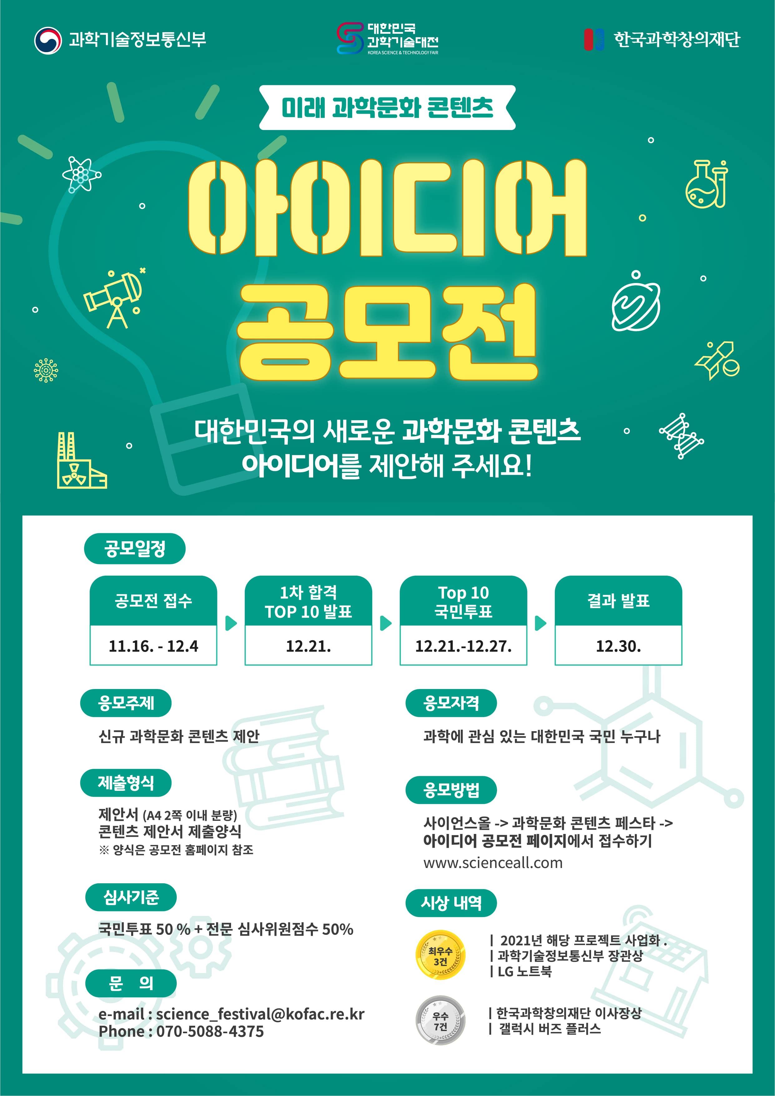 [아이디어 공모전] 2020 대한민국 과학기술대전 미래 과학문화 콘텐츠 아이디어 공모전 (~12.04)