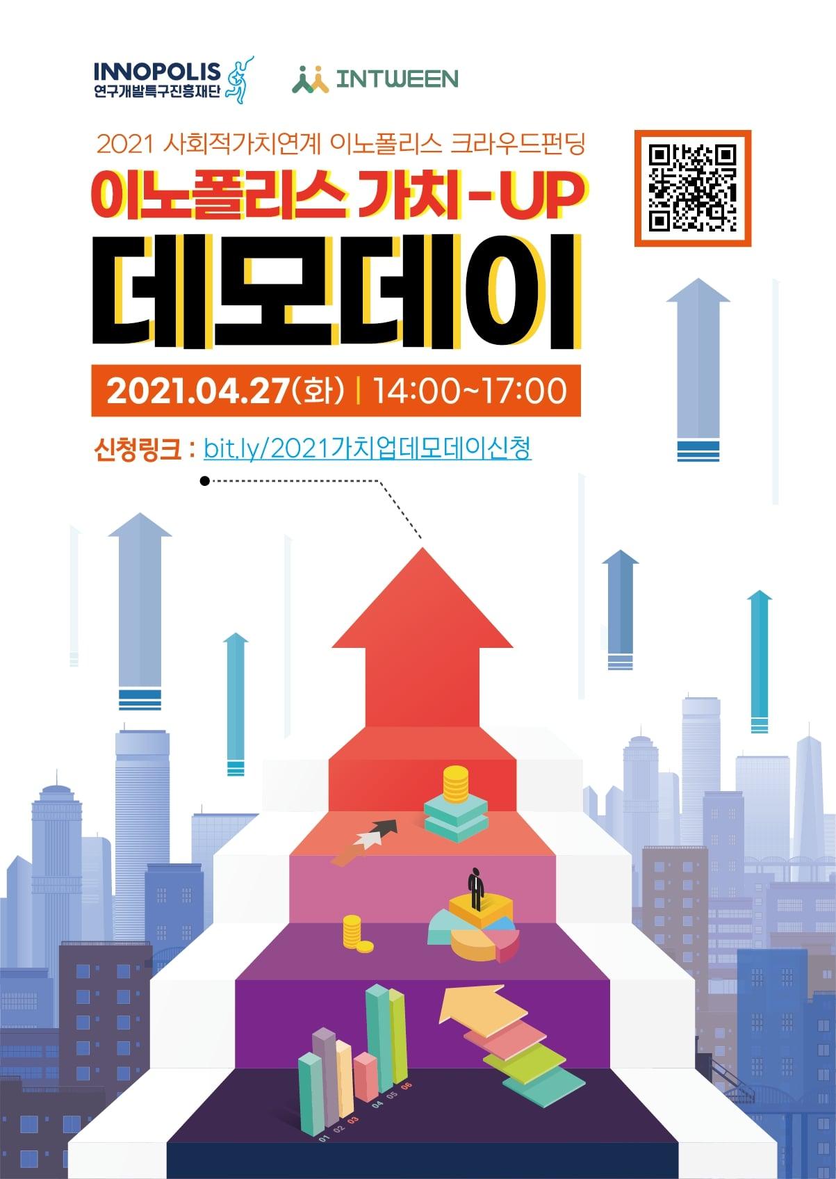 <2021 이노폴리스 가치-UP 데모데이> 참여자 모집 (04.27 14시, 온라인)