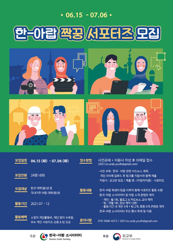 [한국-아랍 소사이어티] 한-아랍 짝꿍 서포터즈 참여자 모집