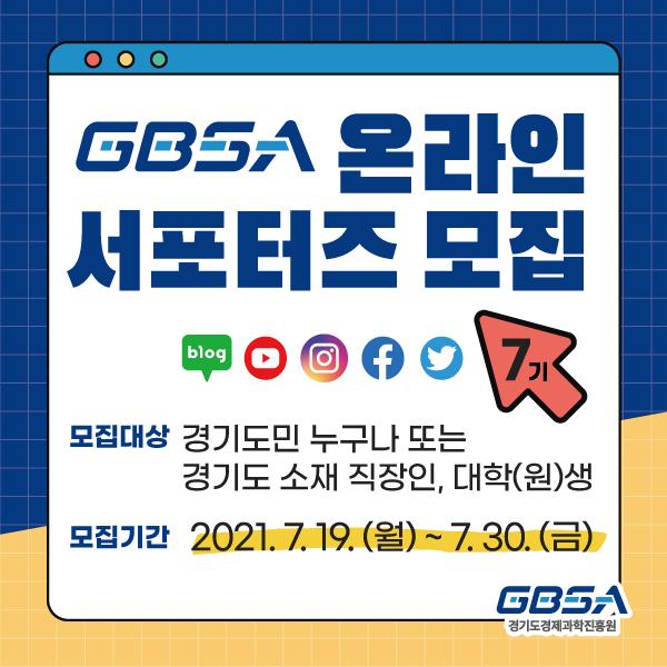 경기도경제과학진흥원 온라인 서포터즈 7기 모집안내(~7.30)