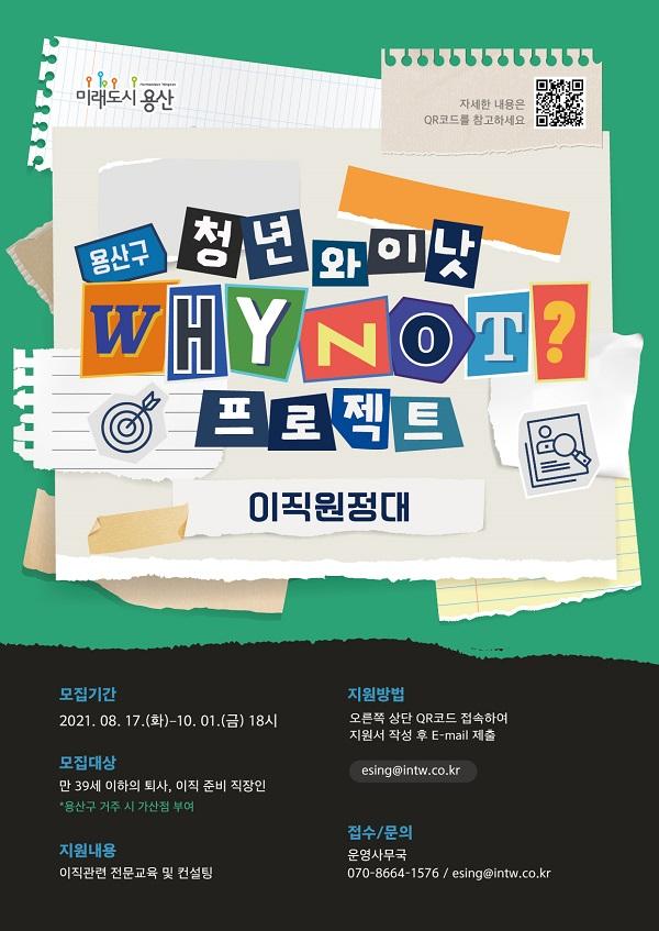 [서울] 청년 와이낫(Why not?) 프로젝트 : 이직원정대 (~10/1)