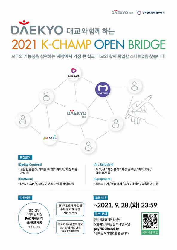 [2021 K-Champ open bridge] 대교 오픈이노베이션 프로그램