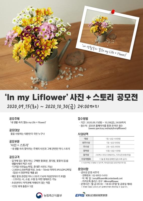 'In my Liflower'사진+스토리 공모전