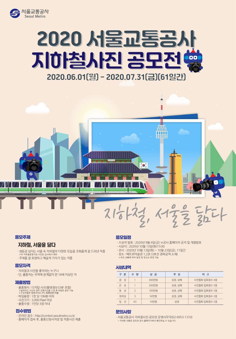 2020 서울교통공사 지하철사진 공모전