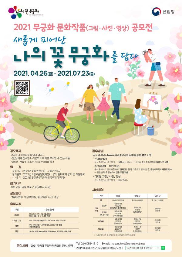 2021 무궁화 문화작품(그림·사진·영상) 공모전