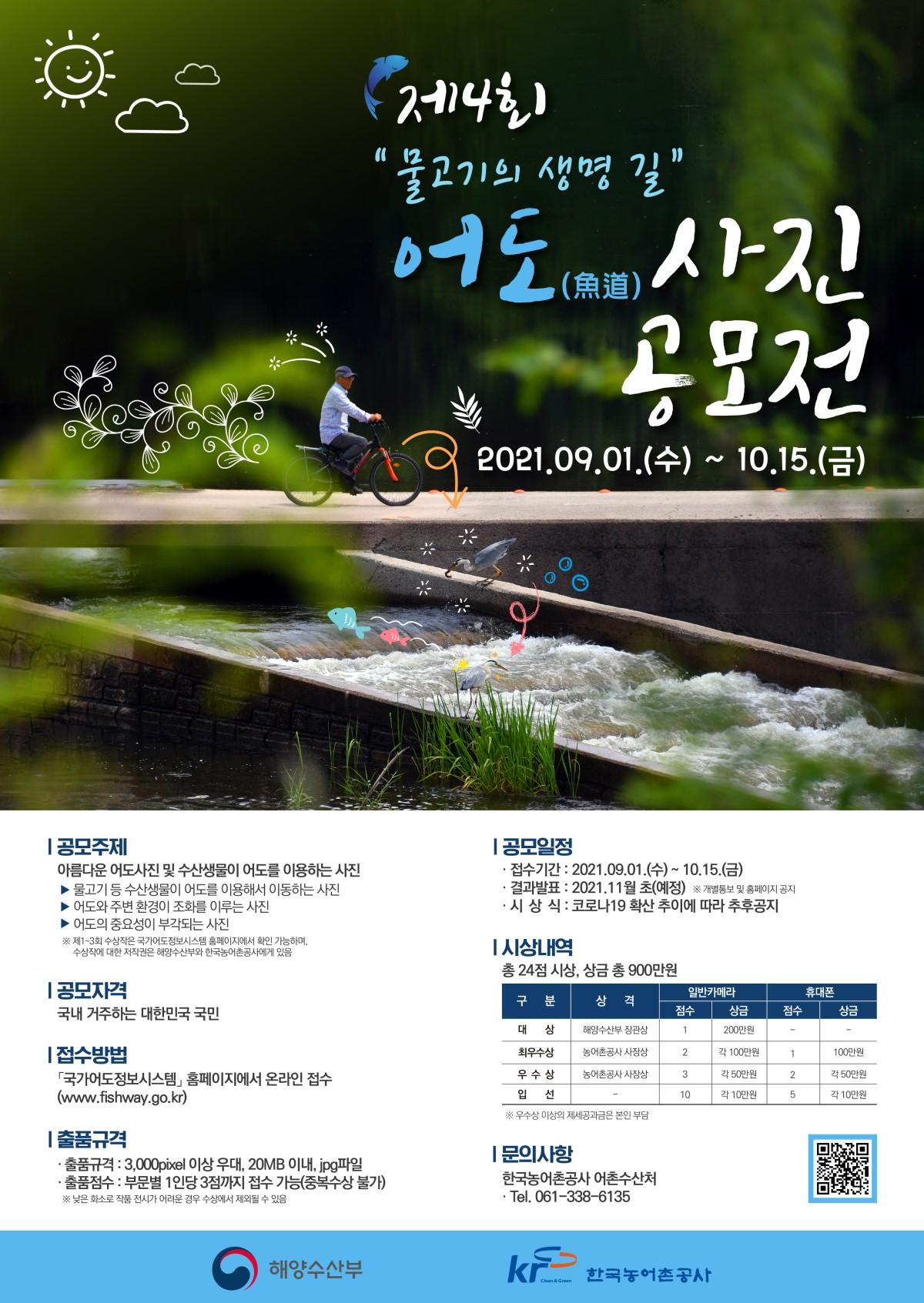 2021 어도사진 공모전(~10/15)