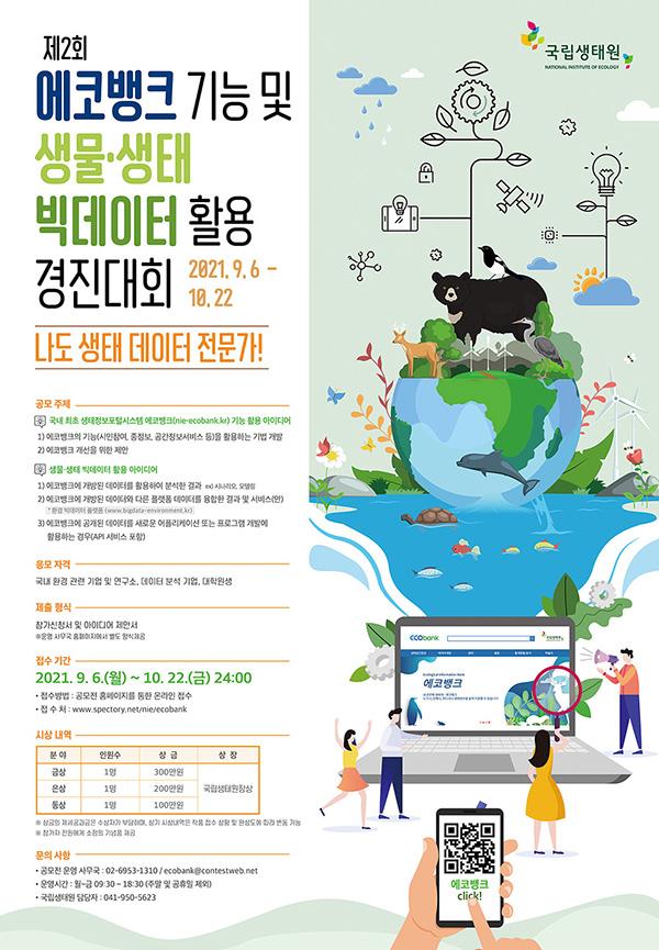 제2회 에코뱅크 기능 및 생물·생태 빅데이터 활용 경진대회