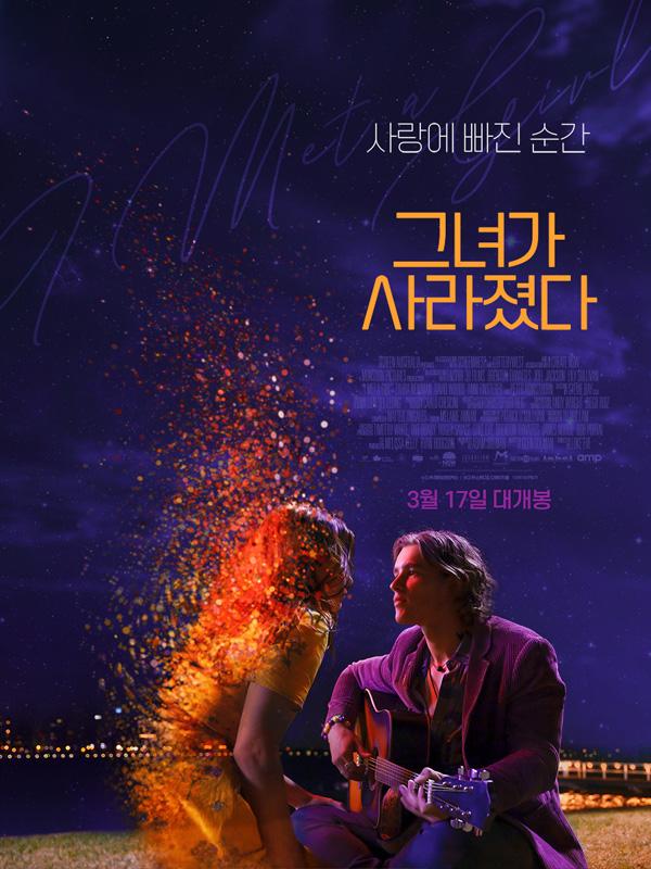 영화 <그녀가 사라졌다> 팬아트 공모전 
