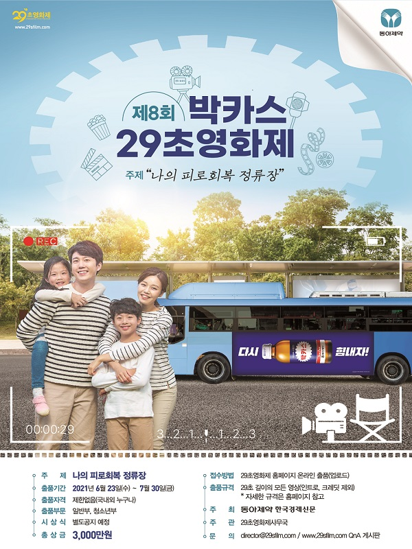 제8회 박카스 29초영화제