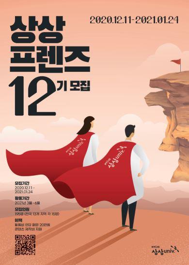 KT&G 상상프렌즈 12기 모집