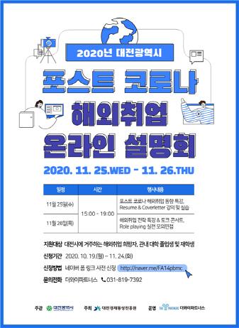 [대전경제통상진흥원]포스트코로나 해외취업 온라인 설명회 11.25 ~ 26