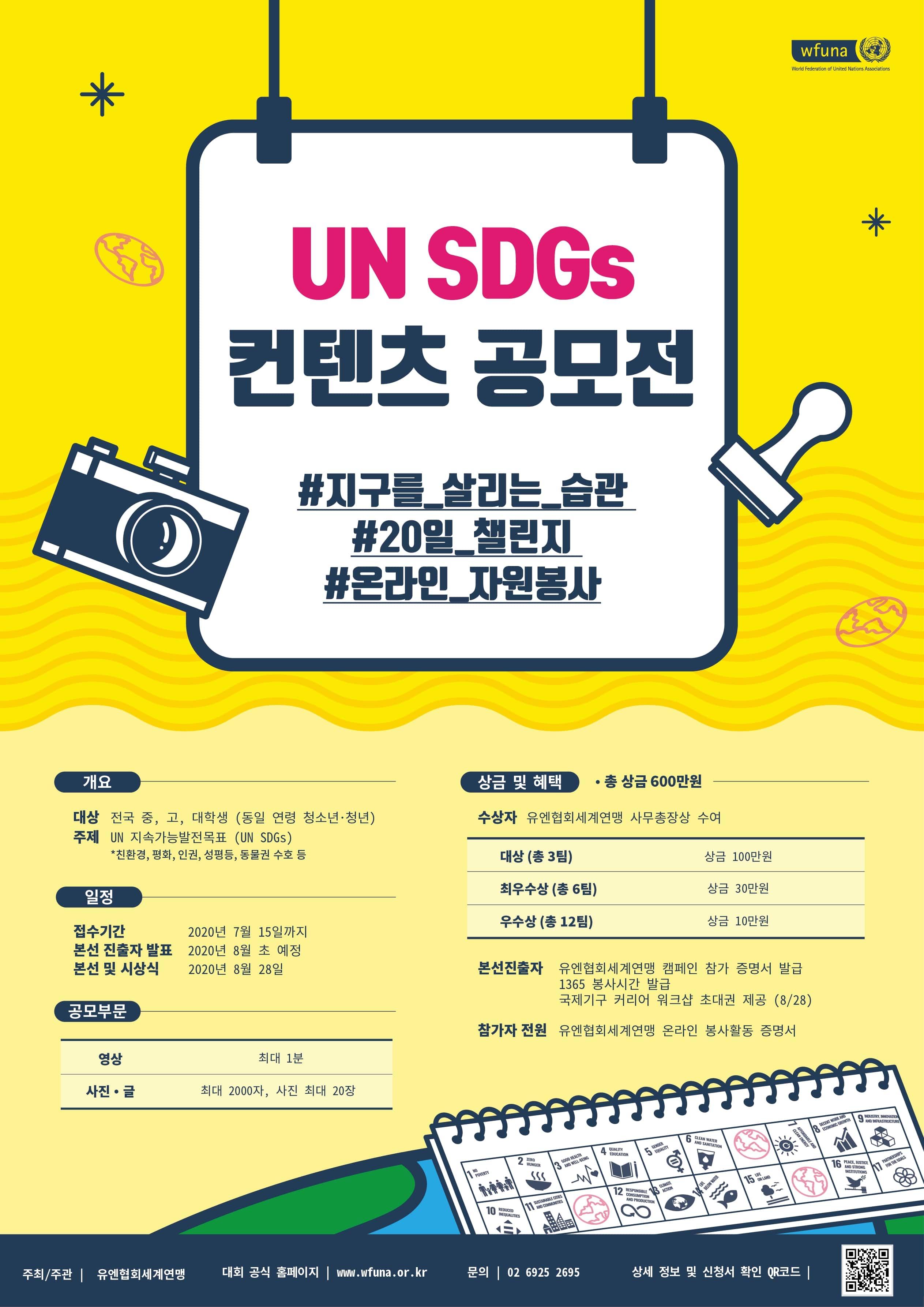 UN SDGs 컨텐츠 공모전