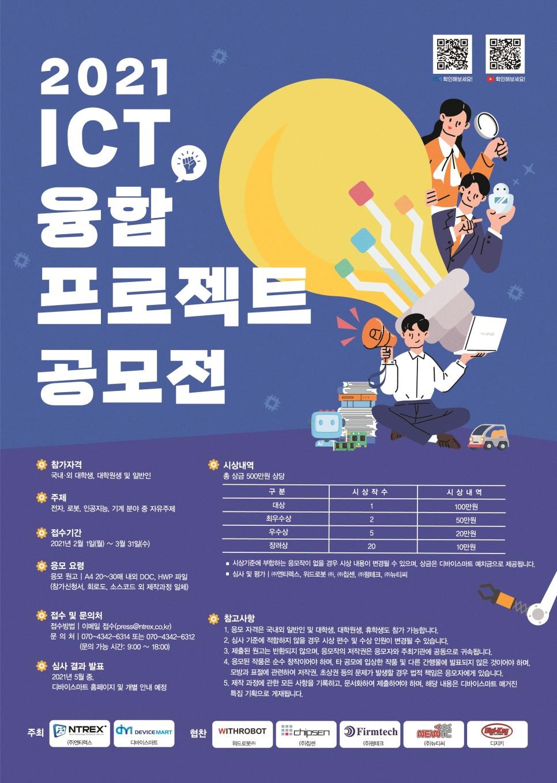 2021 ICT 융합 프로젝트 공모전