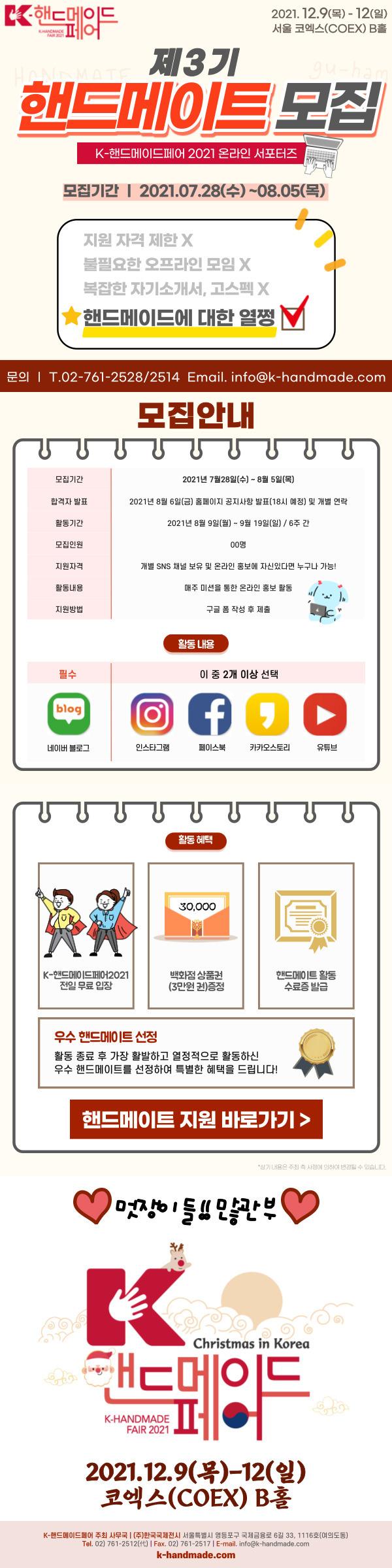 [K-핸드메이드페어 2021 온라인 서포터즈 모집] 제3기 핸드메이트 모집 (~8/5(목))