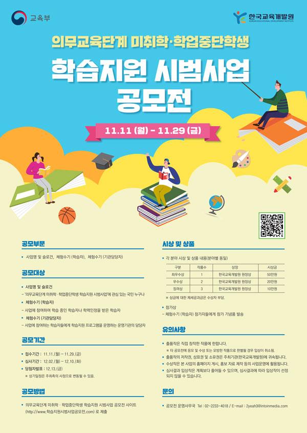 [한국교육개발원] 학습지원 시범사업 공모전 (슬로건/수기) (~11/29)