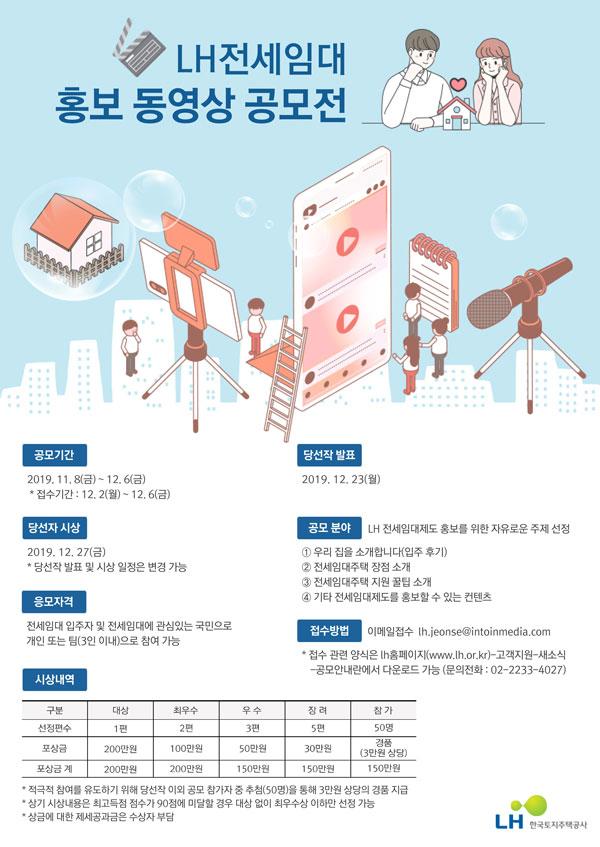 2019 LH 전세임대 홍보 동영상 공모전