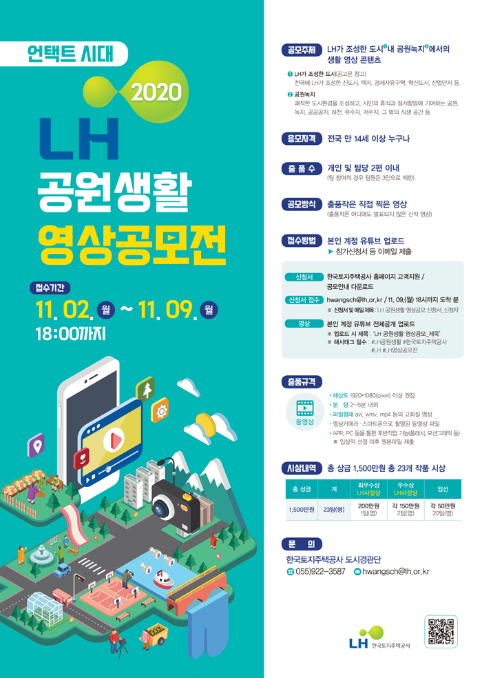 LH 공원생활 영상 공모전