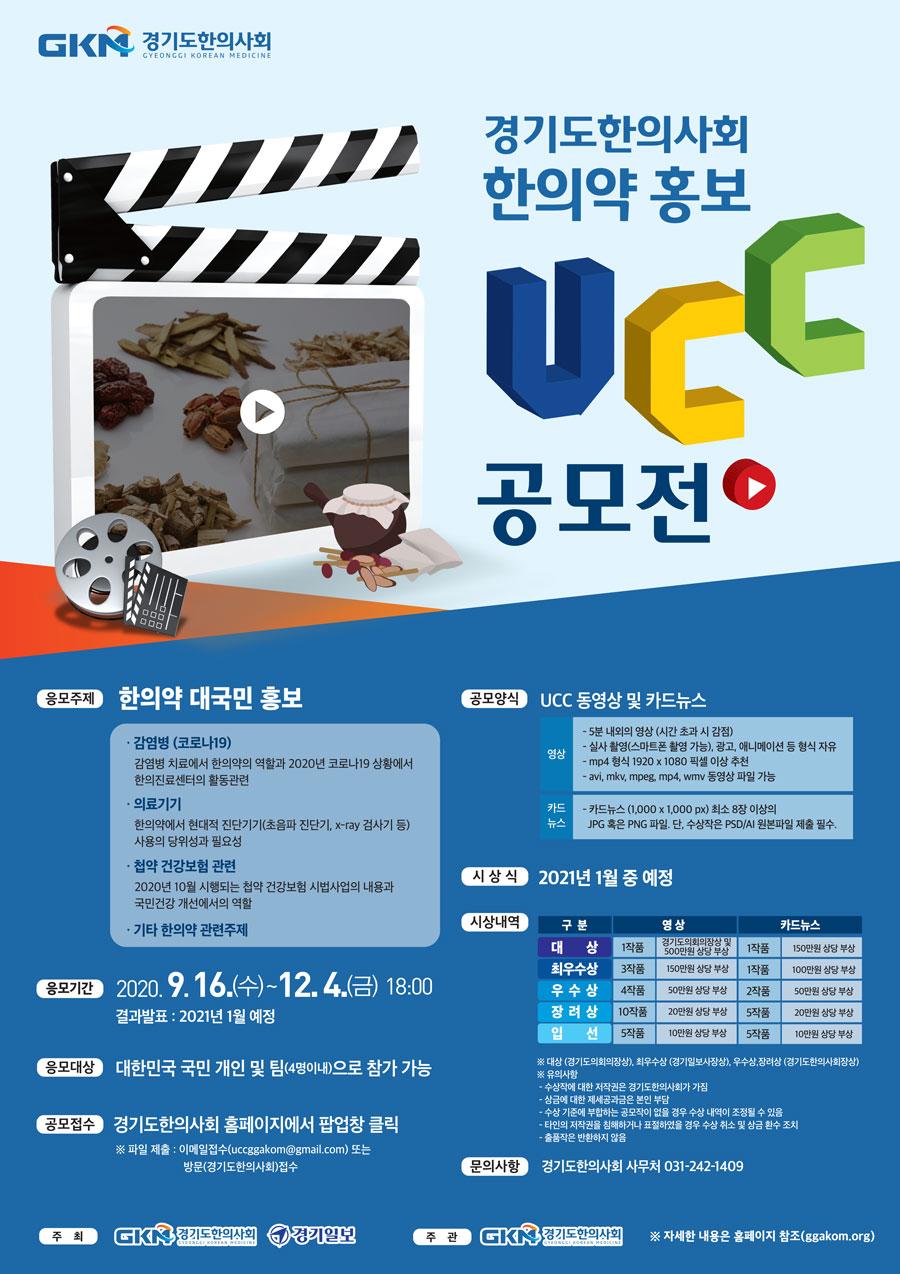 제3회 경기도한의사회 한의약 홍보 UCC공모전